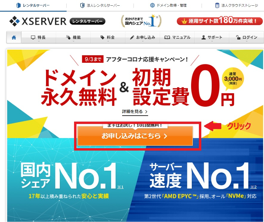 エックスサーバーのサイト画面の画像