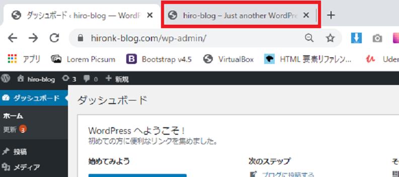WordPressのダッシュボードの画像