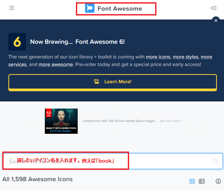 font awesomeサイト画面の画像