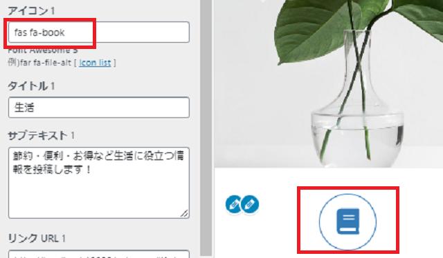 PR Blockカスタマイズ画面の画像