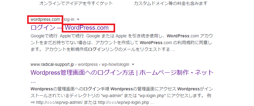 Google検索画面の画像