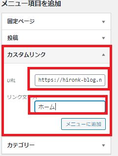 WordPressメニュー画面の画像