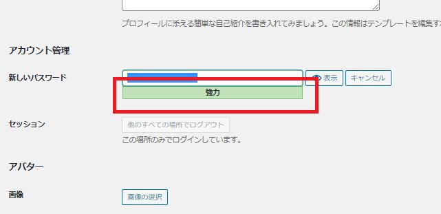 パスワードの変更画面の画像
