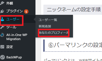 WordPressのダッシュボード画面の画像