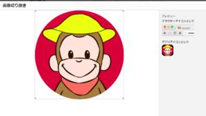サイトアイコン設定画面
