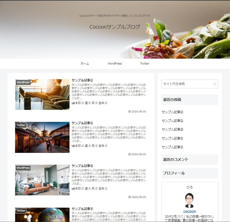 サイトイメージの画像