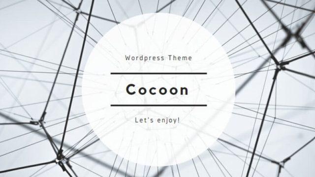 Cocoonサイト画像