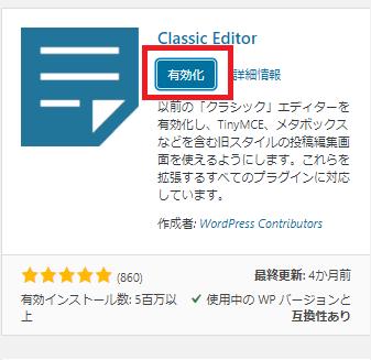 Classic Editorプラグインインストール方法