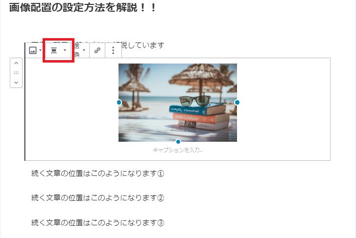 画像配置の設定方法