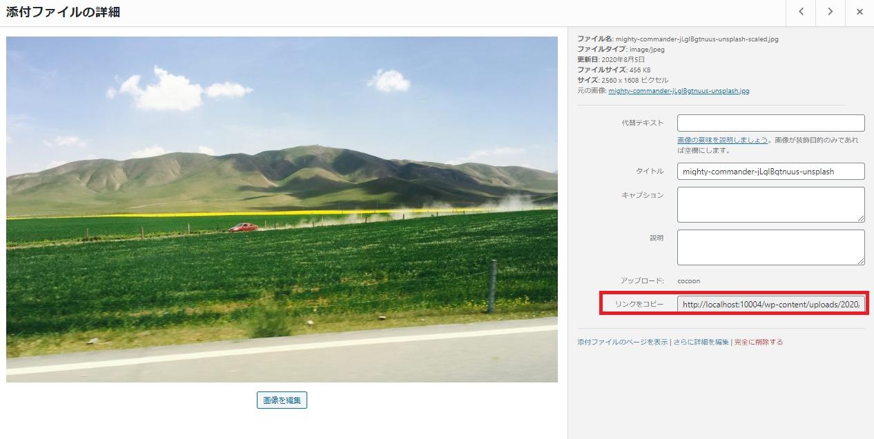 画像URLの取得方法