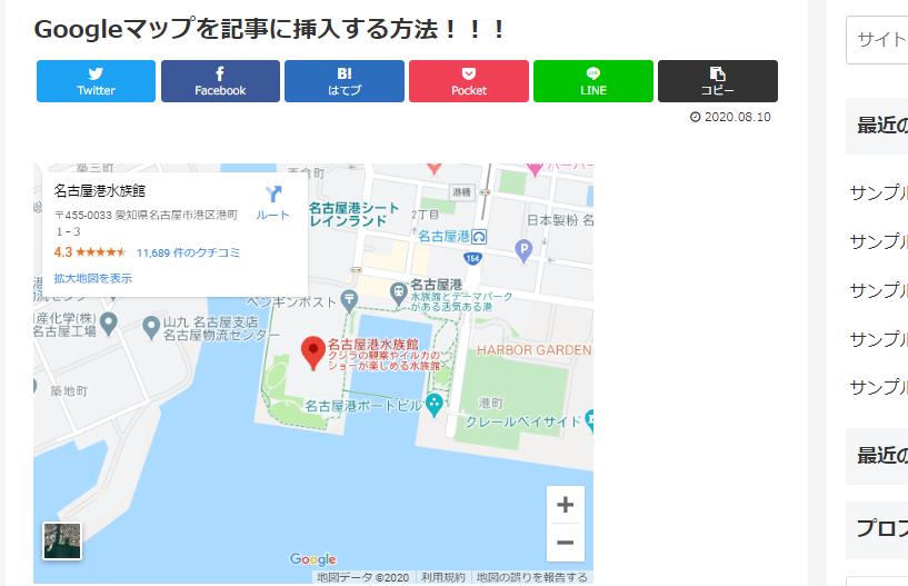 Googleマップを記事に挿入する方法