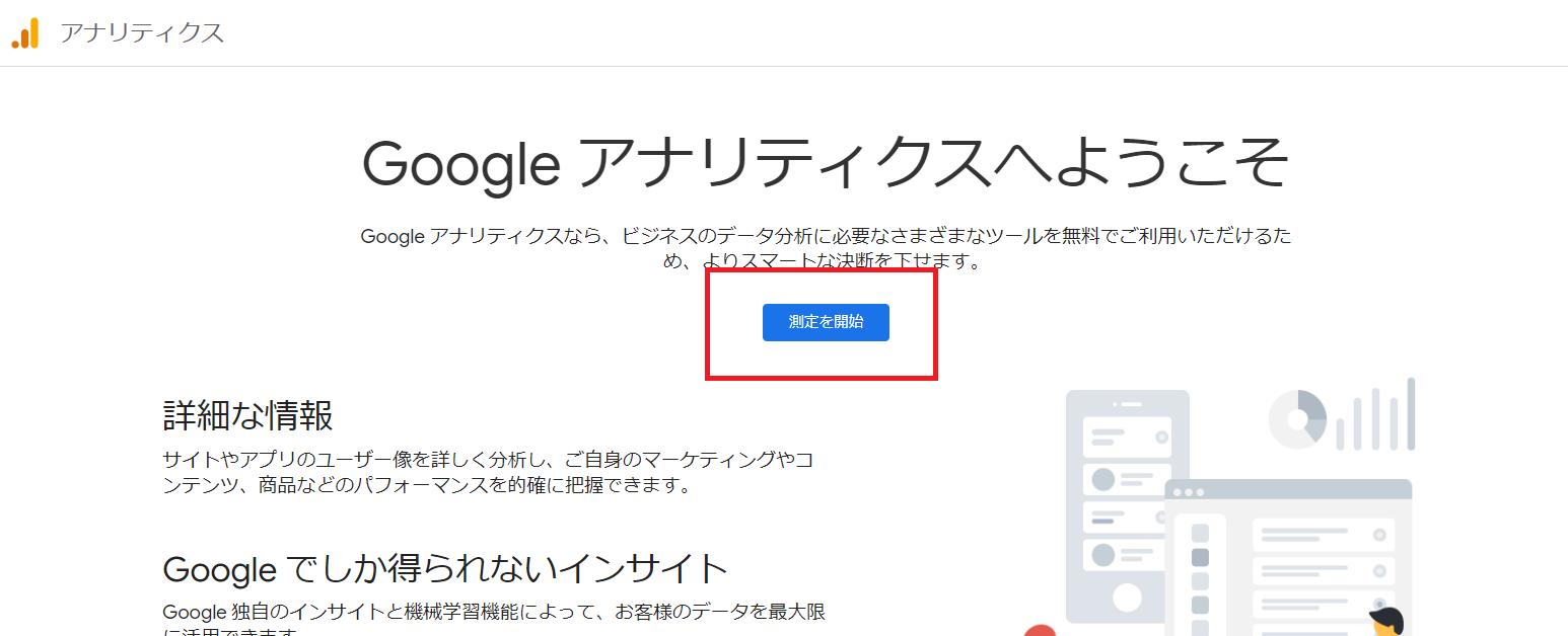 Googleアナリティクスの設定方法