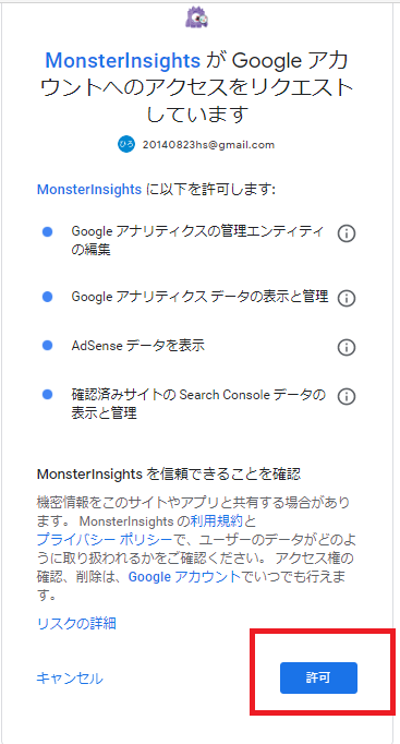 Googleアナリティクス紐づけ