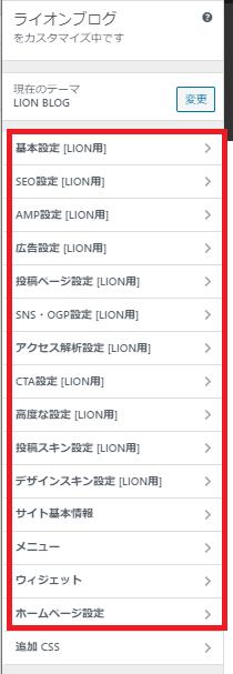 LION BLOGテーマのカスタマイズ方法