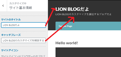 LION BLOGのサイト基本設定