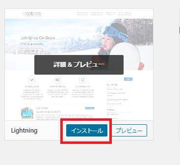 Lightningテーマのインストール方法
