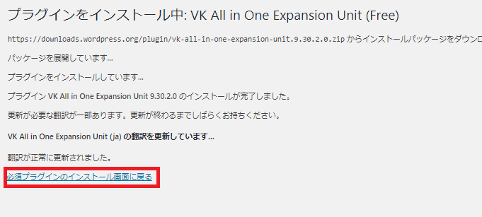 VK All in One Expansion Unitプラグインをインストール