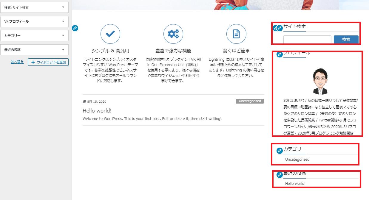 ウィジェット画面の画像