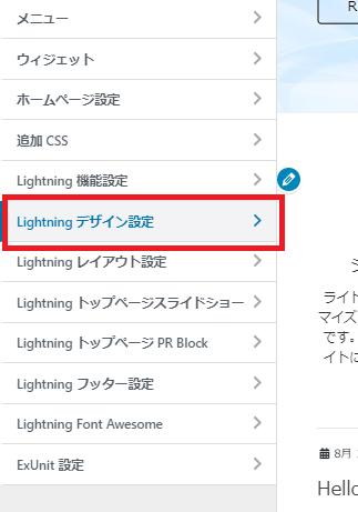 Lightningデザイン設定