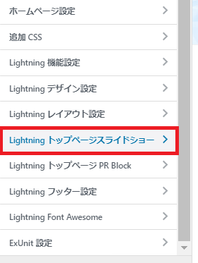 Lightningトップページスライドショーの設定