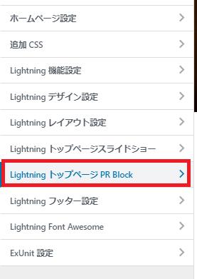 LightningトップページPR BLOCkの設定