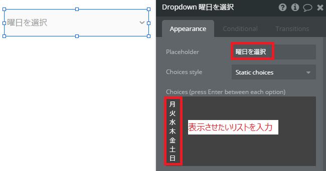 Dropdownエレメントの使い方