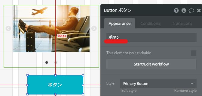 ボタンを押した時、スライドショーをポップアップ表示する方法(ボタンの設定編)