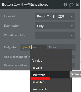 入力フォームに条件を追加する方法を勉強(ボタンのワークフロー編)