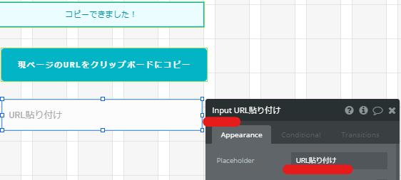 ①現ページのURLをクリップボードにコピーする方法を勉強