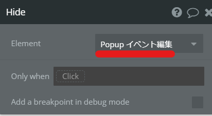 bubble 情報更新のワークフロー