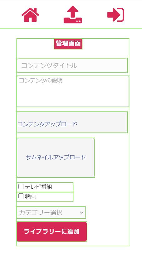 bubble portalページの作成