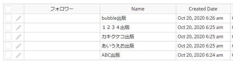 bubble データベース