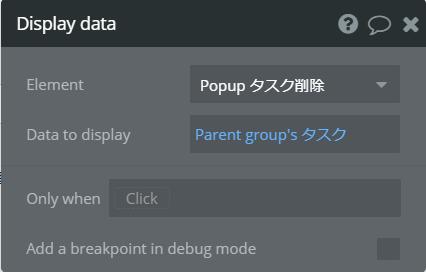 Iconエレメントのワークフローを作成