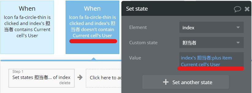bubble Iconエレメントのワークフローを作成