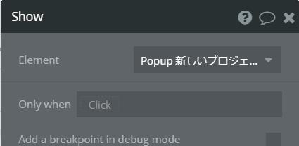 bubble POPUP表示のワークフロー
