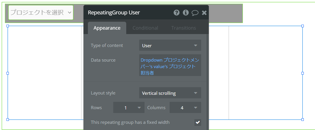 bubble Repeating Groupの設定